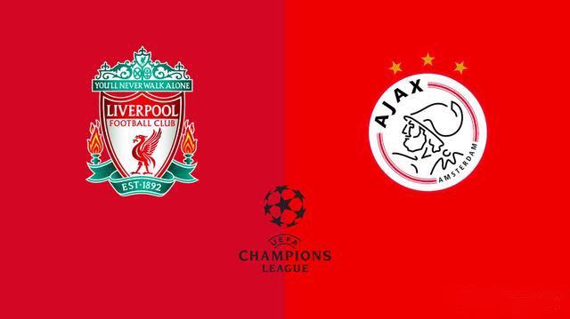 「欧冠杯」利物浦vs阿贾克斯 残阵红军能否抵挡攻击?